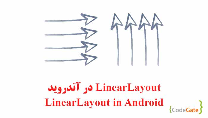 LinearLayout در آندروید (LinearLayout in Android)