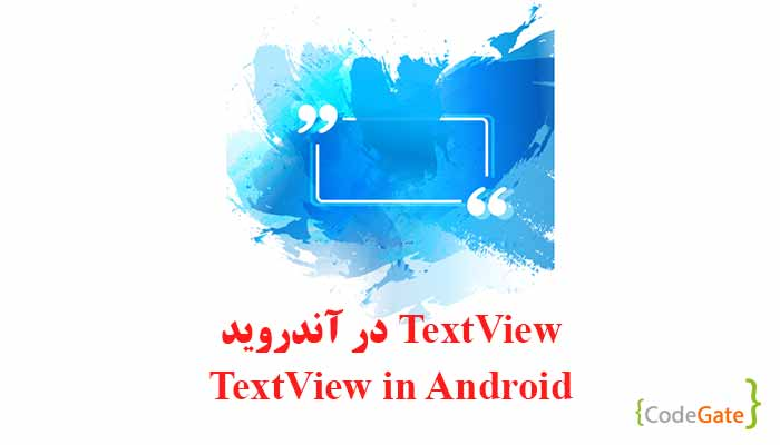 TextView در آندروید (TextView in Android)