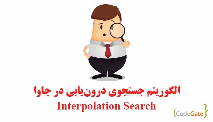 جستجوی درونیابی در جاوا (Interpolation Search)