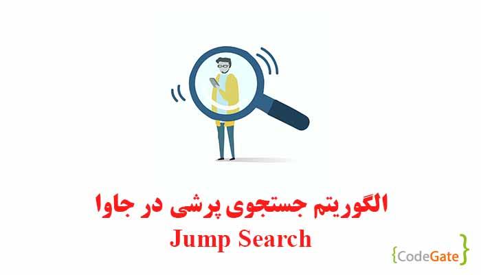 جستجوی پرشی در جاوا (Jump Search in Java)