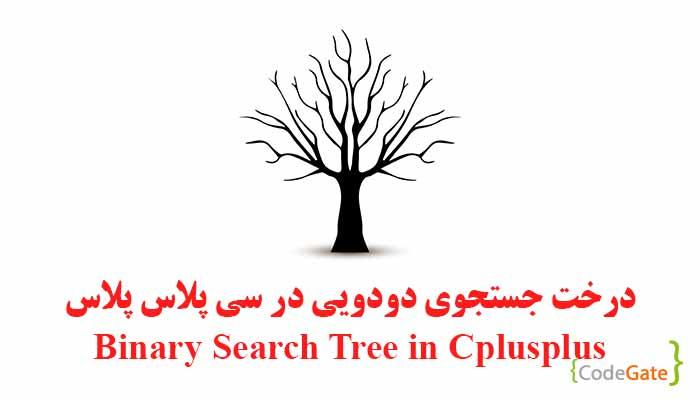درخت جستجوی دودویی در سی پلاس پلاس