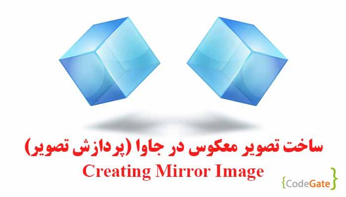 ساخت تصویر معکوس در جاوا (Create Mirror Image)
