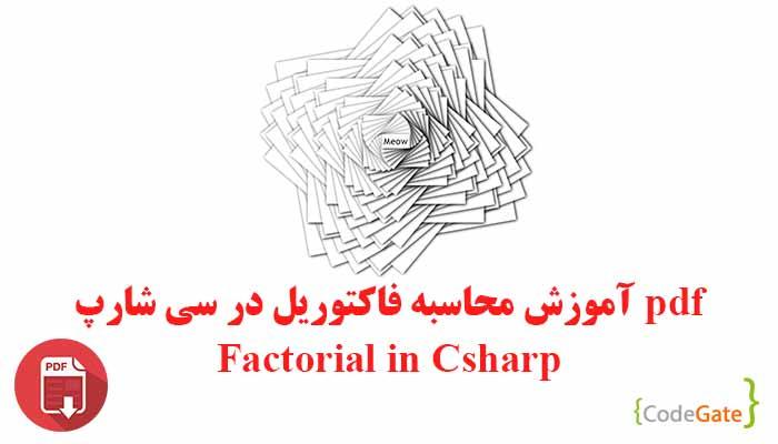pdf آموزش فاکتوریل در سی شارپ (Factorial in Csharp)