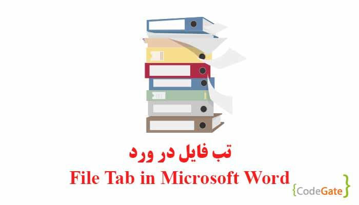 تب فایل در ورد (File Tab in Microsoft Word)