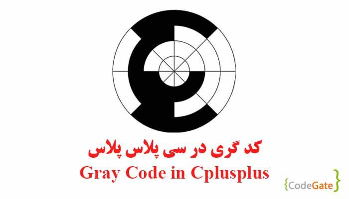 کد گری در سی پلاس پلاس (Gray Code in Cplusplus)