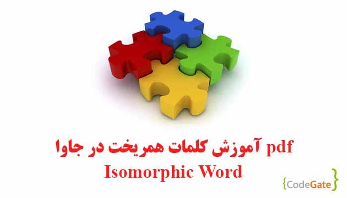 pdf آموزش کلمات همریخت در جاوا (Isomorphic Word)