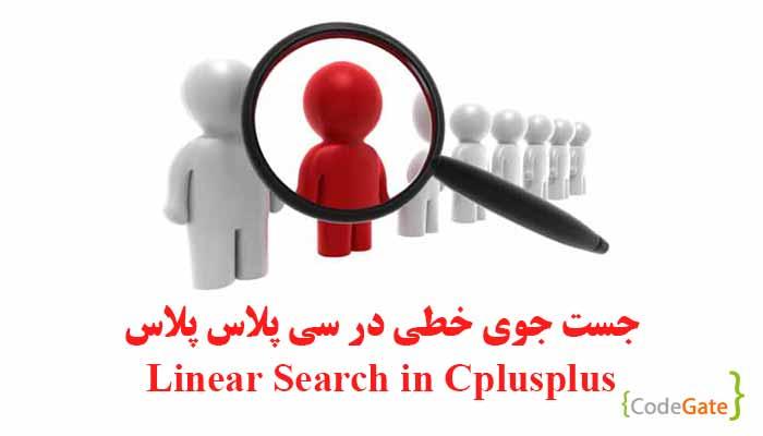 جستجوی خطی در سی پلاس پلاس (Linear Search)