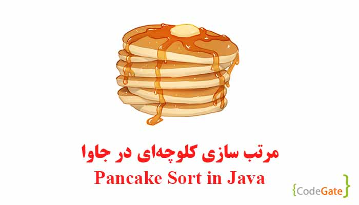 مرتبسازی کلوچهای در جاوا (Pancake Sort)
