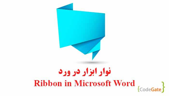 نوار ابزار در ورد (Ribbon in Microsoft Word)