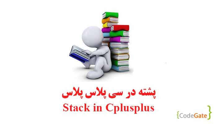 پشته در سی پلاس پلاس (Stack in CplusPlus)