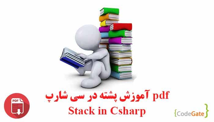 pdf آموزش پشته در سی شارپ (Stack In Csharp)