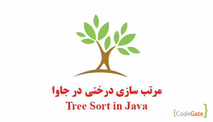 مرتبسازی درختی در جاوا (Tree Sort)