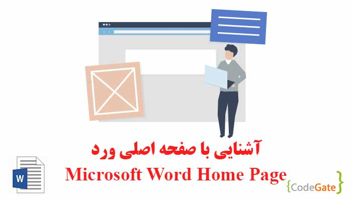صفحه اصلی Word (آموزش Word Home Page)