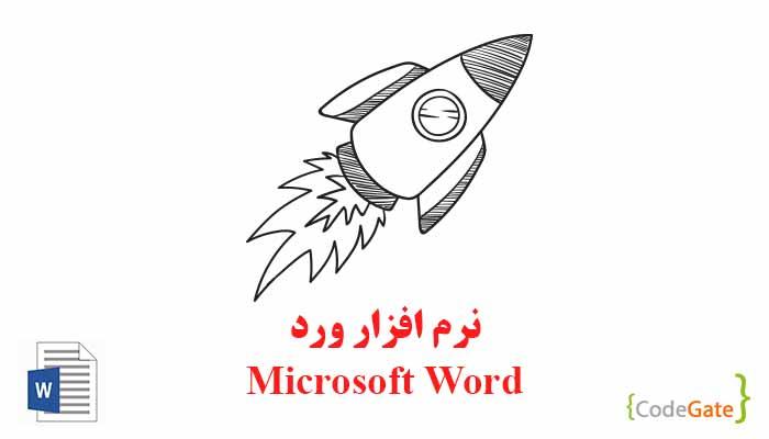 نرم افزار Word (نرم افزار Microsoft Word)