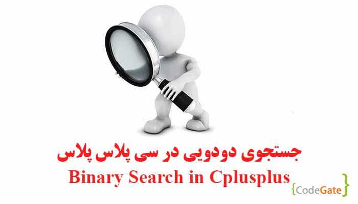 جستجوی دودویی در سی پلاس پلاس (Binary Search)