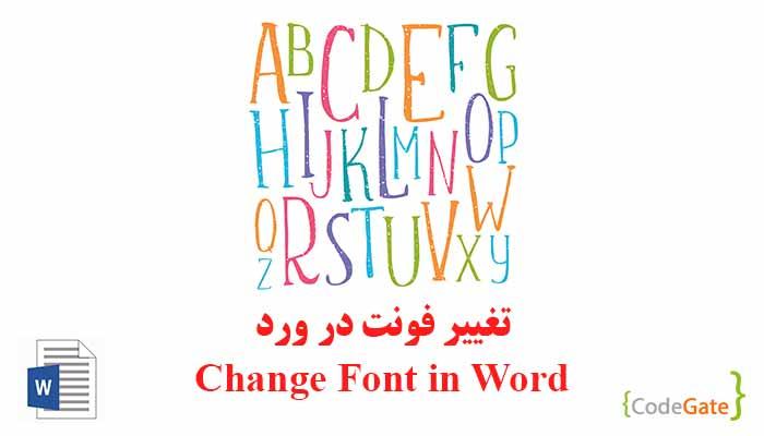 تغییر فونت در ورد (Change Font in Word)