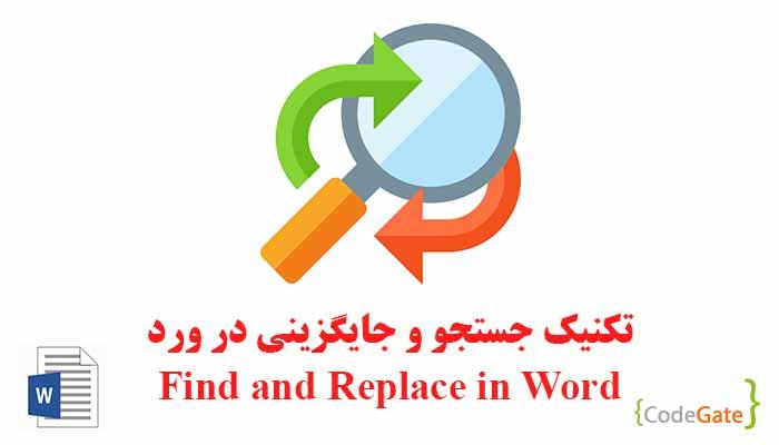 جستجو و جایگزینی در ورد (Find and Replace in Word)