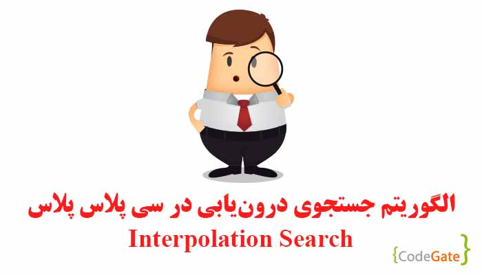 جستجوی درونیابی در سی پلاس پلاس (Interpolation Search)