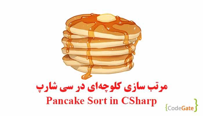 مرتبسازی کلوچهای در سی شارپ (Pancake Sort)