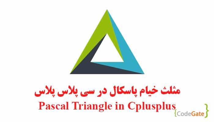 مثلث خیام پاسکال در سی پلاس پلاس (Pascal Triangle)