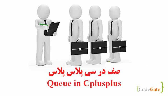 صف در سی پلاس پلاس (Queue in Cpp)