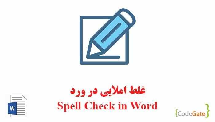 تصحیح غلط املایی در ورد (Spell Check)