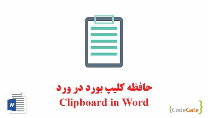 کلیپ بورد در ورد (Clipboard in Word)