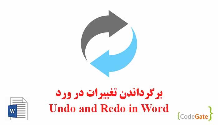 برگرداندن تغییرات در ورد (Undo and Redo)