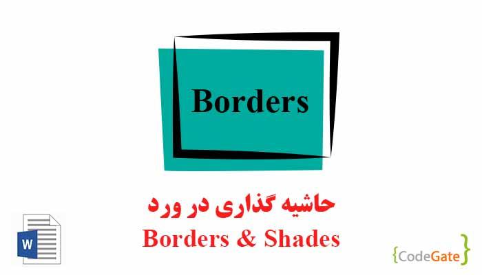 حاشیه گذاری در ورد ( Borders & Shades)