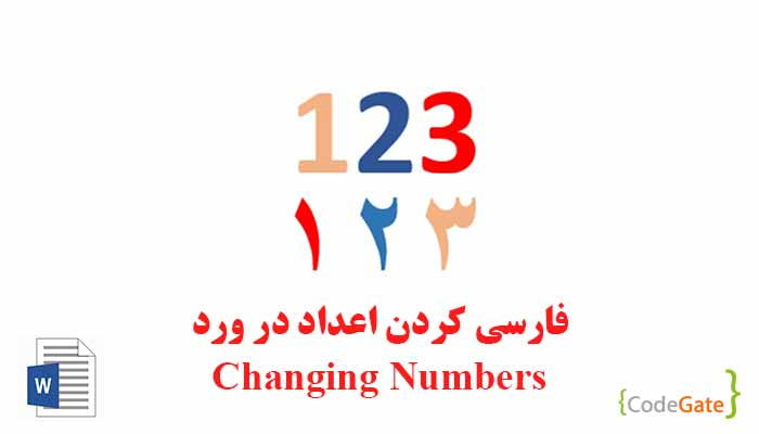 فارسی کردن اعداد در ورد ( Changing Numbers)