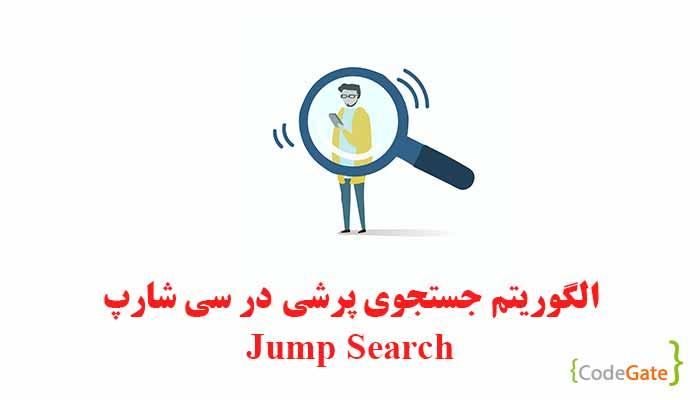 جستجوی پرشی در سی شارپ (Jump Search in Csharp)