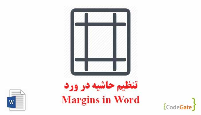 تنظیم حاشیه صفحه در ورد (Page Margins in Word)