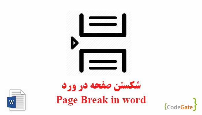 شکستن صفحه در ورد (Page Break in word)