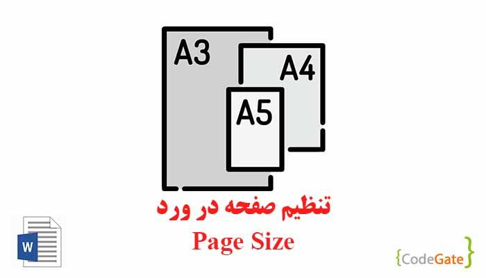 تنظیم صفحه در ورد ( Page size in Word )