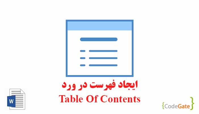 ایجاد فهرست در ورد ( Table Of Contents)