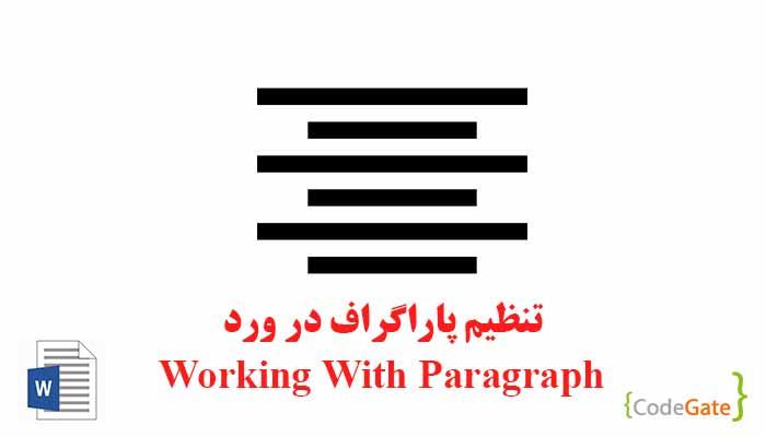 تنظیم پاراگراف در ورد (Working with paragraph)