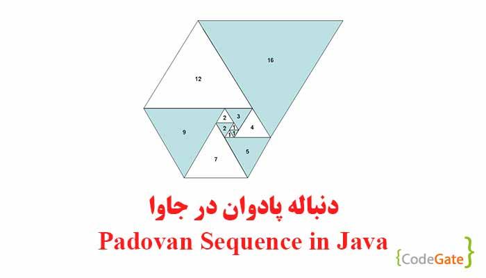 دنباله پادوان در جاوا (Padovan Sequence in java)