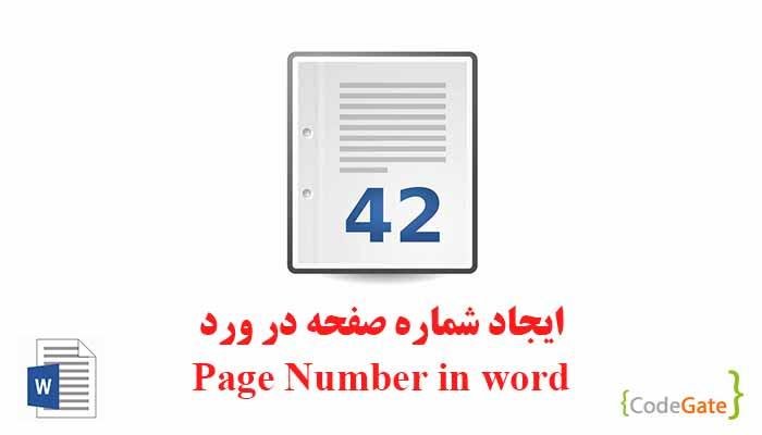 ایجاد شماره صفحه در ورد (Page Number)
