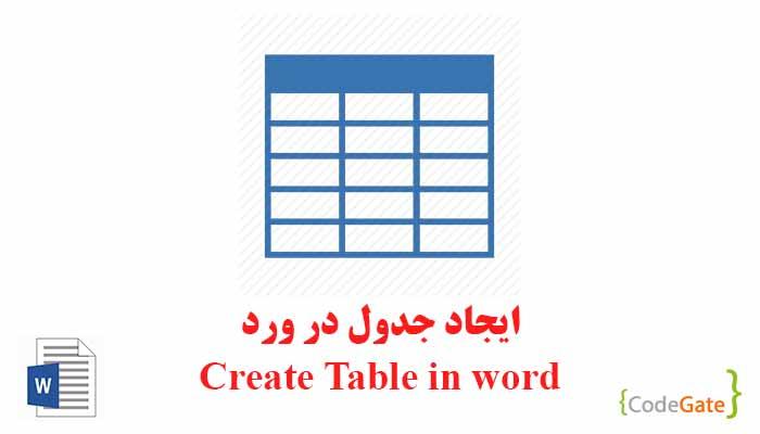 ایجاد جدول در ورد (Create Table in Word)