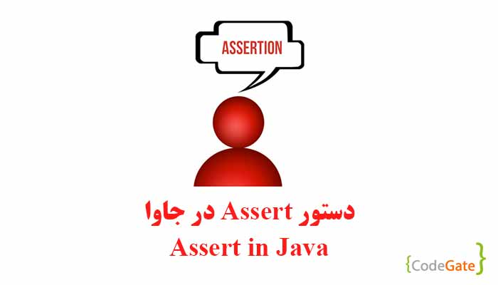 دستور Assert در جاوا (Assert in java)