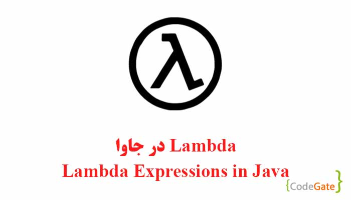 lambda در جاوا (Lambda Expressions in java)