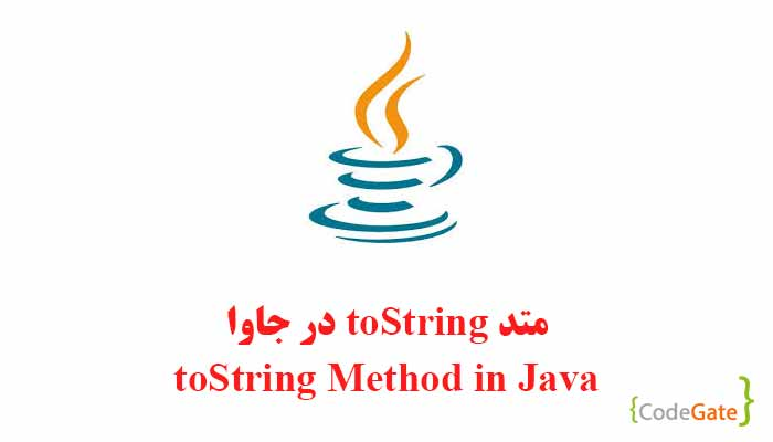 متد ()toString در جاوا (toString Method)