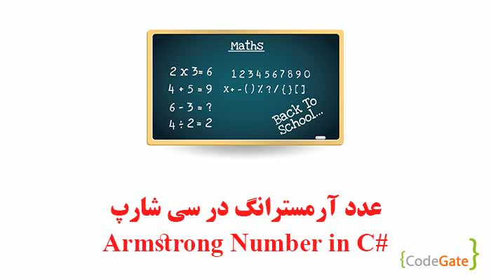 عدد آرمسترانگ در سی شارپ (ArmStrong Number)