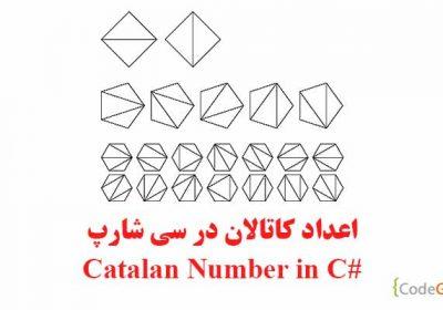 اعداد کاتالان در سی شارپ