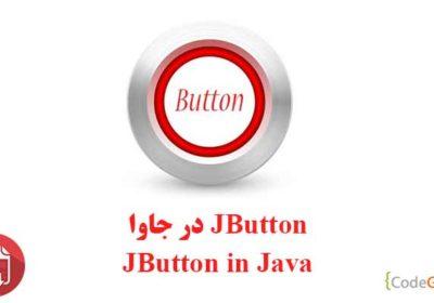 pdf آموزش JButton در جاوا