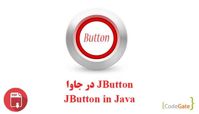 pdf آموزش JButton در جاوا (گرافیک در جاوا)
