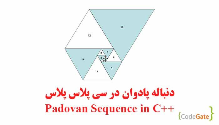 دنباله پادوان در سی پلاس پلاس (Padovan Sequence)