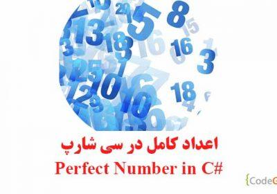 اعداد کامل در سی شارپ