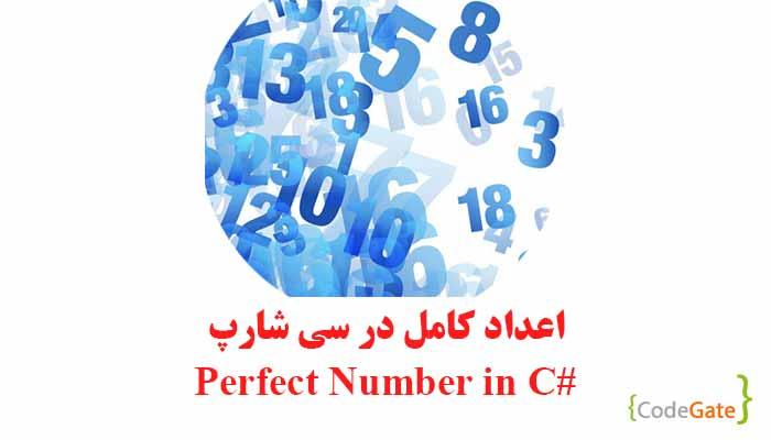 اعداد کامل در سی شارپ (Perfect Number)