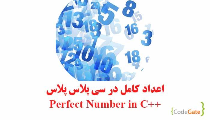 اعداد کامل در سی پلاس پلاس